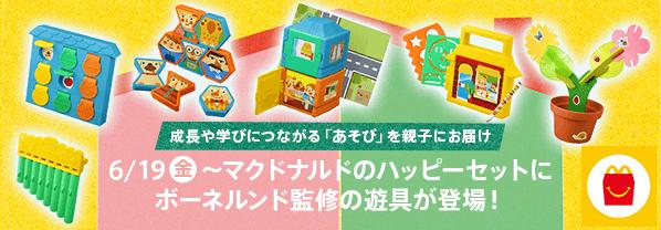 6/19(金)~マクドナルドのハッピーセットにボーネルンド監修の遊具が登場!